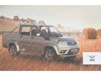 Каталог оригинальных аксессуаров УАЗ ПИКАП (3163-00-4701019-00)